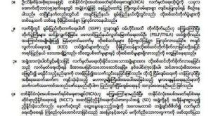 UNFC released statement (Burmese version)