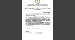 UNFC's released statement (Burmese version).