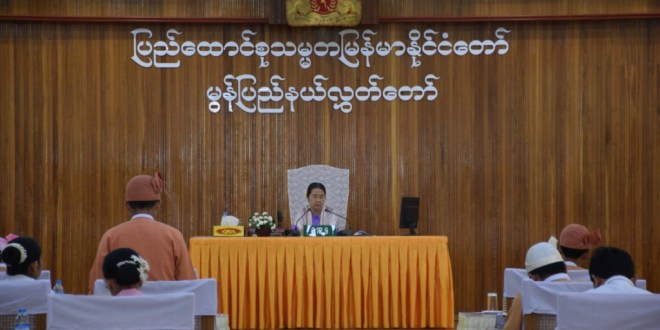 Mon State Hluttaw conference (December, 2017)