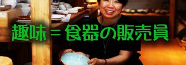 陶磁器販売の仕事