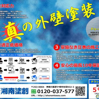 茅ケ崎市の塗装業者『株式会社湘南塗創』様のA4チラシを制作させていただきました
