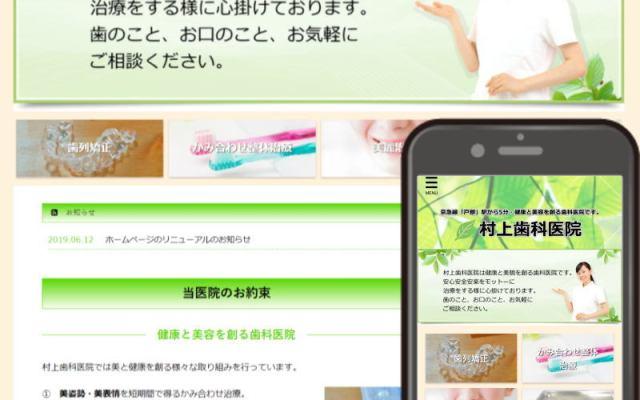 横浜市戸部の「村上歯科医院」様のホームページ(Webサイト)を制作させていただきました。