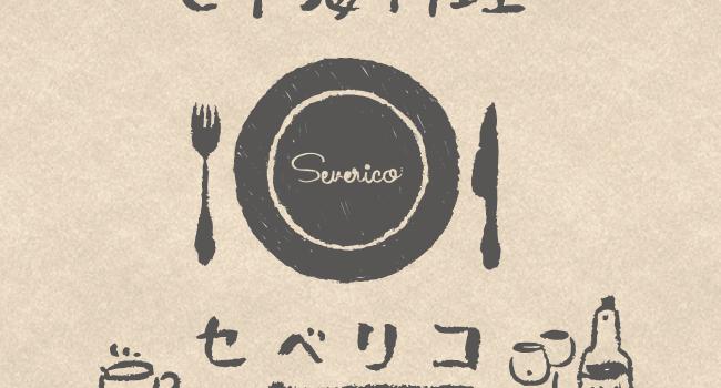 2/1 地中海料理『セベリコ』小田急鵠沼海岸駅前にNew Open!