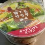 育てるサラダ