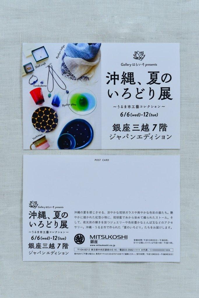 monoboxがプロデュースした銀座三越の工芸イベントのイメージ