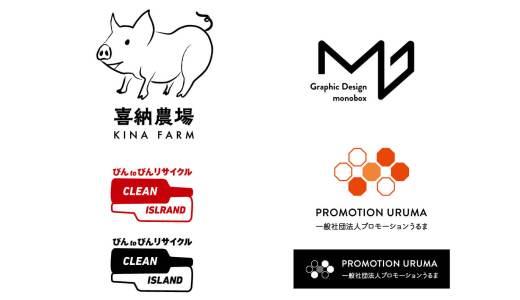 monobox実績「企業のロゴデザイン」