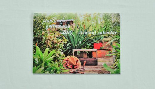 plants喫茶gleenmamaオリジナルカレンダー | 実績