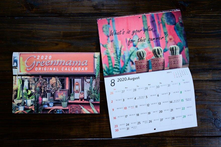 greenmamaカレンダーのデザイン