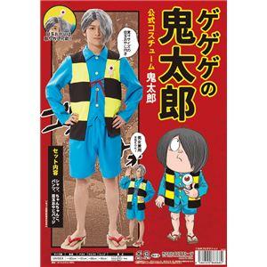 コスプレ衣装 【鬼太郎コスチューム】