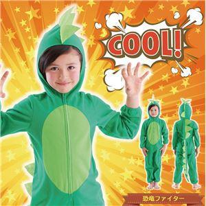 【コスプレ】 恐竜ファイター