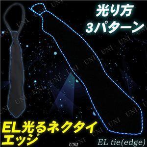 【コスプレ】光るネクタイ EL tie(edge)