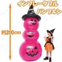 200cm Inflatable Pumpkin(インフレータブルパンプキン) ピンク