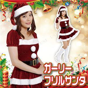 【クリスマスコスプレ 衣装】Patymoガーリーフリルサンタ