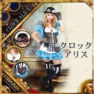 【コスプレ】STEAMPUNK Clock Alice(クロックアリス)