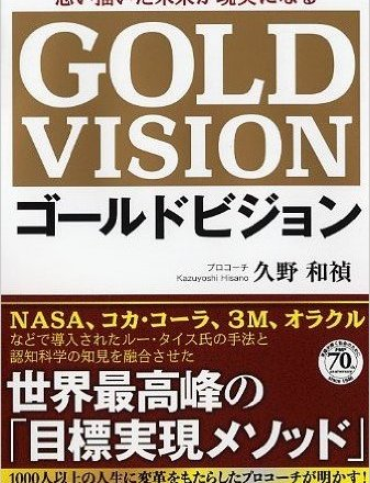 gold vision