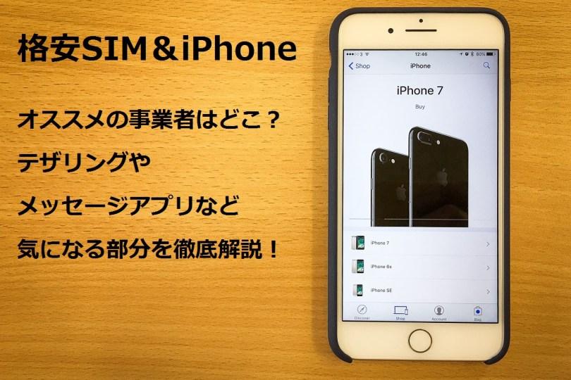 kakuyasu-sim-iphone