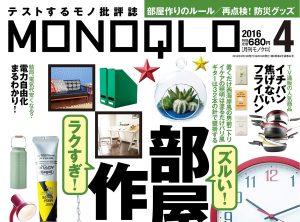 monoqlo-201704