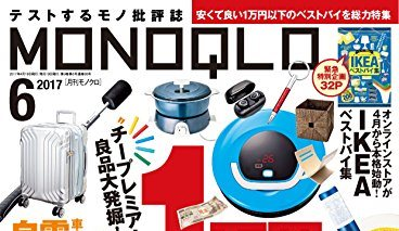monoqlo201706