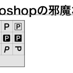 Photoshopの邪魔な異体字ポップアップを無効にする。