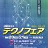 北陸技術交流テクノフェア2016への展示と新技術公開プレゼンテーション