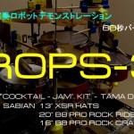 ドラム演奏ロボット IROPS-3号機 60秒デモンストレーション