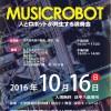 人とロボットが共生する演奏会 - MUSICROBOT at 福井大学 きてみてフェア2016
