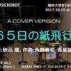 365日の紙飛行機 (Vocoder) MUSICROBOT – 福井大学きてみてフェア2017より