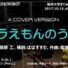 ドラえもんのうた (Vocoder) MUSICROBOT – 福井大学きてみてフェア2017より