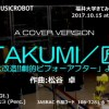 TAKUMI/匠 MUSICROBOT – 福井大学きてみてフェア2017より