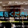 音楽生演奏と『映像』のリアルタイム同期技術 MUSICROBOT – 謝恩会でドラマチックな演出!の再生リストです。