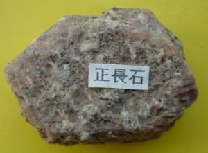 正長石(モース硬さ:6)