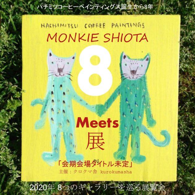 モンキーシオタ8Meets展お知らせ
