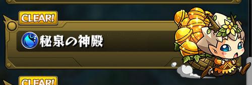 【モンスト】ひせんの神殿(修羅場・弐/2)の適正/攻略パーティとわくりん | モンスト攻略スタディ