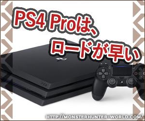 PS4Pro モンスターハンターワールド
