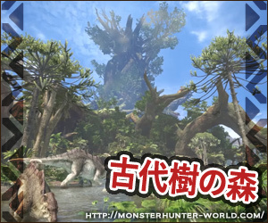 古代樹の森 モンスターハンターワールド