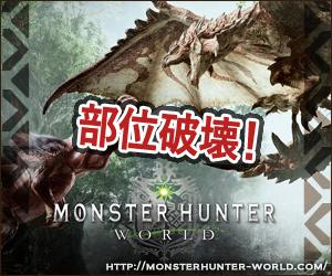 部位破壊 【MHW】モンスターハンターワールド