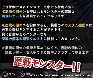 歴戦モンスター 【MHW】モンスターハンターワールド