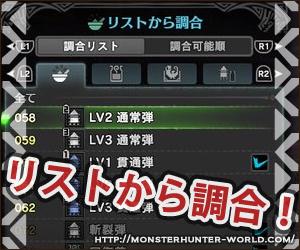 リストから調合 【MHW】モンスターハンターワールド