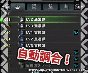 自動調合 【MHW】モンスターハンターワールド