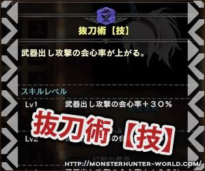 抜刀術【技】 【MHW】モンスターハンターワールド