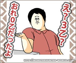 0乙のミサワ 【MHW】モンスターハンターワールド