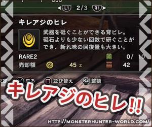 キレアジのヒレ 【MHW】モンスターハンターワールド