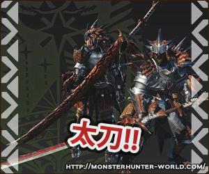 太刀 【MHW】モンスターハンターワールド