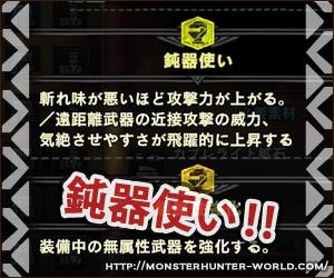 鈍器使い 【MHW】モンスターハンターワールド
