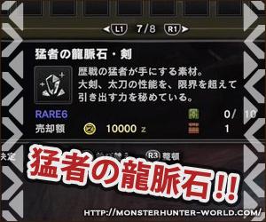 猛者の龍脈石 【MHW】モンスターハンターワールド