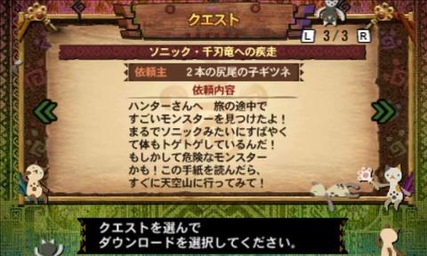 ソニック・千刃竜への疾走03