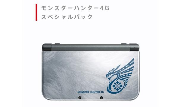 MH4G NEW3DSスペシャルパック
