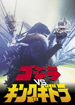 A Rocky Start to the 90s with Godzilla vs. King Ghidorah (1991) | Monster Movie Kid