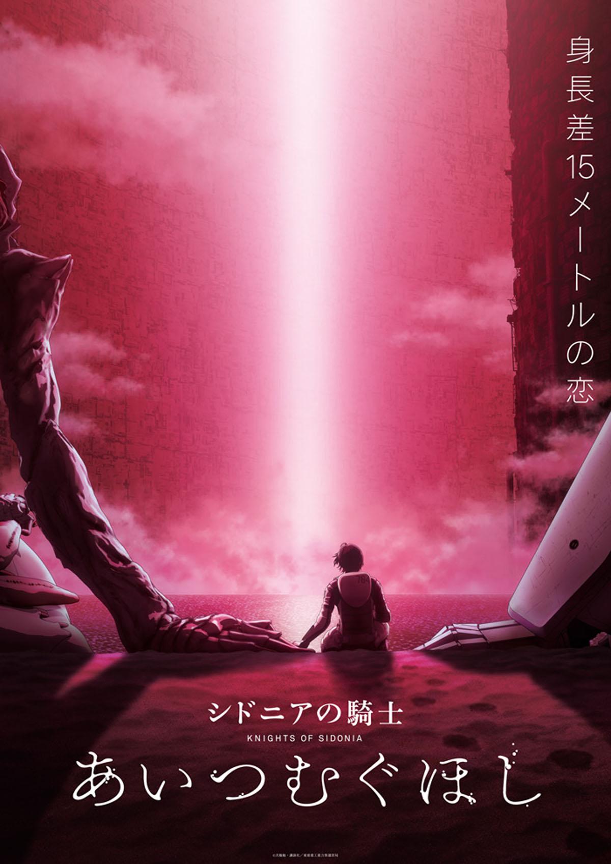 "Sentai Filmworks Licenses ""Knights of Sidonia"" Season 2"