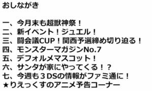 今週のおしながき11/27
